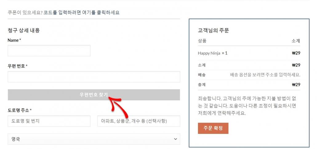 WordPress WooCommerce 韓国型住所、Korea Addressプラグイン - フラット島のテーマ