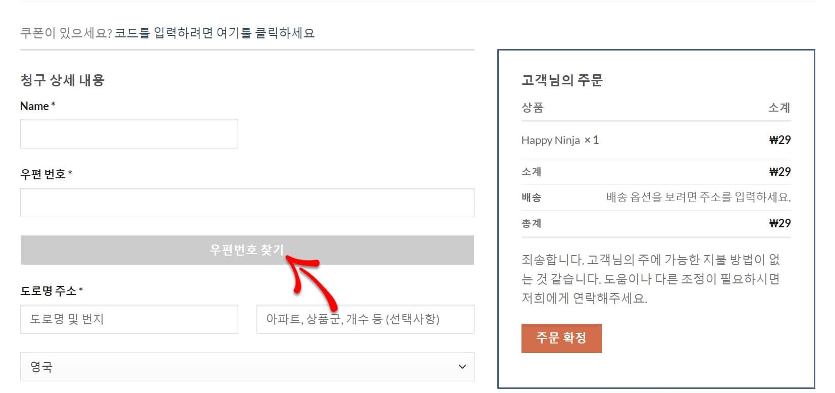 WordPress WooCommerce 韓国型住所、Korea Addressプラグイン
