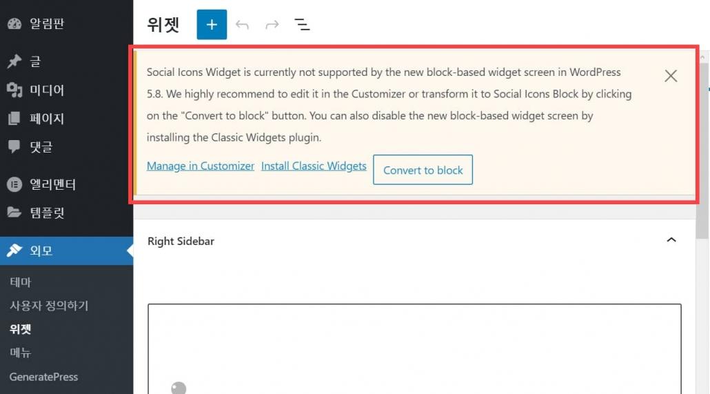 워드프레스 GeneratePress 테마의 블록 위젯 화면 - 워드프레스 블록 위젯 대신 고전 위젯 화면 복원하기 - Classic Widgets 플러그인