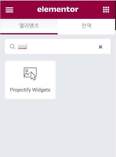 Projectifyプラグイン - エレメンページビルダー用のプロジェクトのアドオン