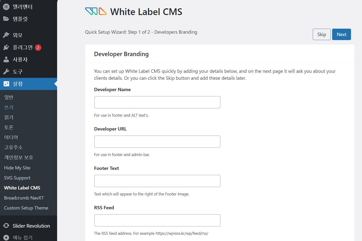 워드프레스 알림판 패널을 바꿀 수 있는 White Label CMS 플러그인