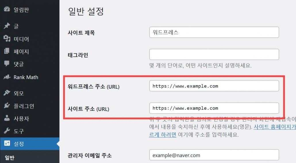 WordPressでNon-existent changeset UUIDエラーを解決する方法 -  WordPress アドレスとサイトアドレスを変更する