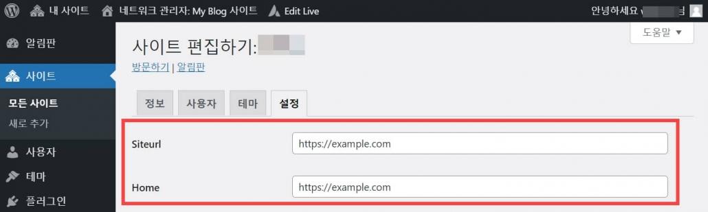 WordPress Non-existent changeset UUIDの問題を解決する - マルチサイト