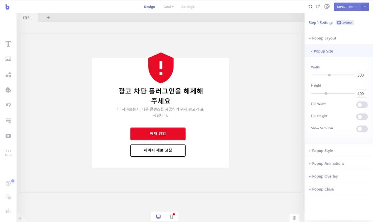 워드프레스 Brave 플러그인: 광고 차단 감지 기능 추가(feat. Ad Blocker Detection)